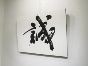 「誠」書道直筆パネル作品