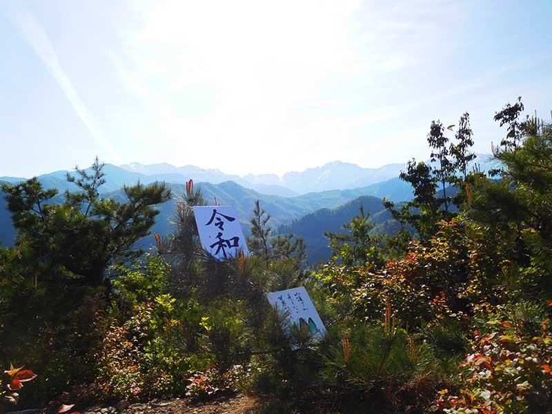 富山の低山 ハゲ山登山 富山の書道家藤井碧峰