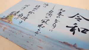 富山県の書道家藤井碧峰meta
