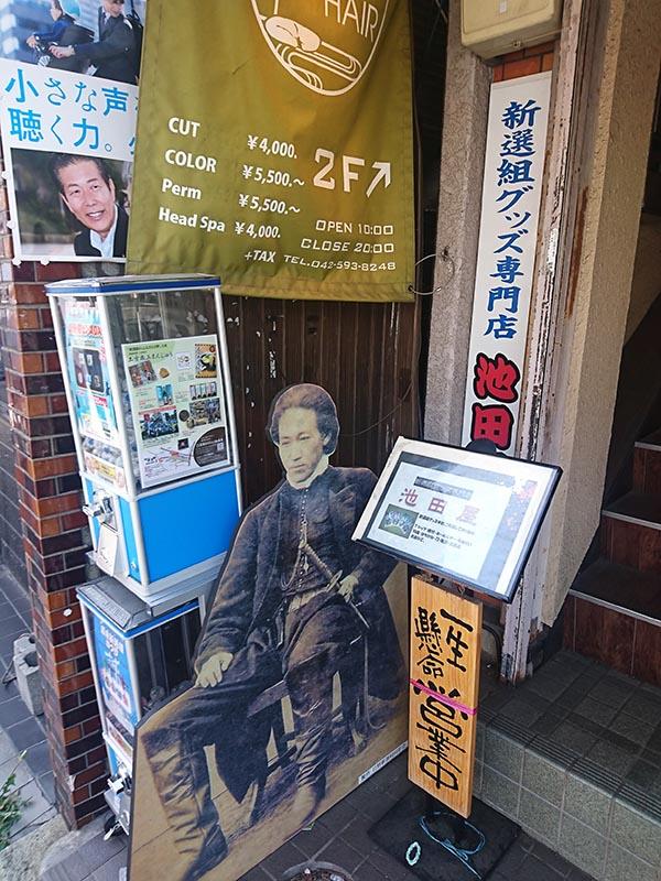 書道家藤井碧峰「誠」新選組グッズ