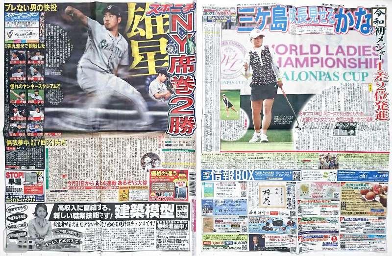 スポニチ新聞に掲載富山県の書道家藤井碧峰