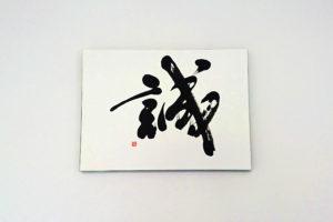 「誠」書道直筆パネル作品|富山・金沢の書道教室 藤井碧峰書道教室