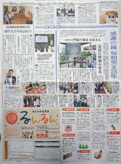 「きょうもにっこり」のコーナーで北日本新聞に掲載されました|富山県の書道家