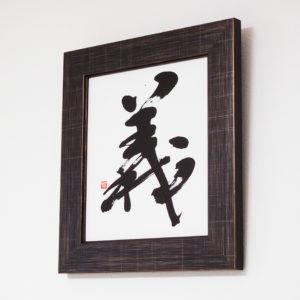「義」書道直筆色紙作品(額付き)
