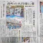 となみ夜高まつりの大行燈に揮毫して、富山新聞に掲載されました|富山県の書道家