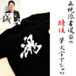 正統派書道家の特注(オーダーメイド)筆文字Tシャツ
