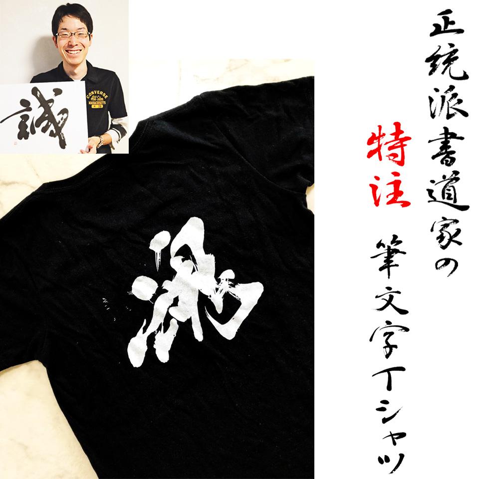 正統派書道家のオーダーメイド筆文字Tシャツ