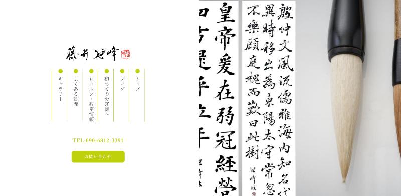 藤井碧峰書道教室ホームページ|富山県砺波市の書道教室
