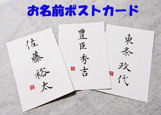 楽天市場 正統派書道家の手書きポストカード