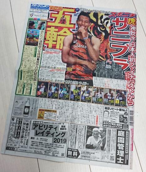 スポニチ新聞に広告掲載 富山県の書道家藤井碧峰