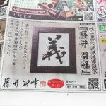 スポニチ新聞に広告掲載|富山県の書道家藤井碧峰