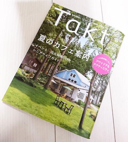 【月刊Takt8月号】にて紹介して頂きました|富山県の書道家藤井碧峰