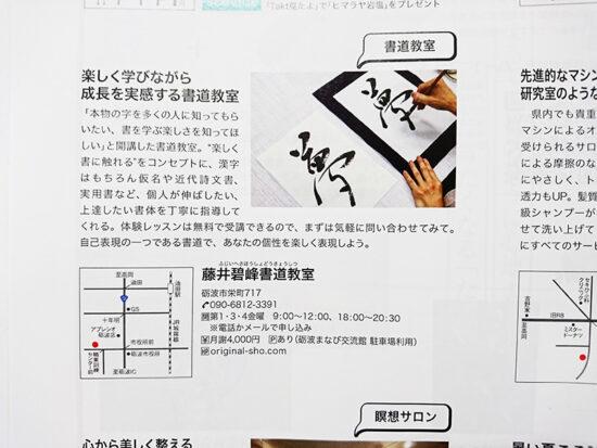 【月刊Takt8月号】にて紹介して頂きました 富山県の書道家藤井碧峰
