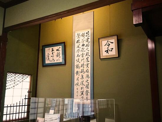高岡市山町ヴァレーにて作品展示中|富山県の書道家 藤井碧峰