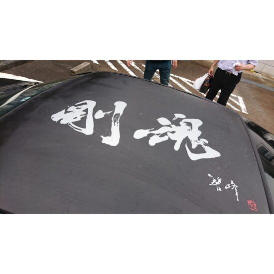 高岡市の山町ヴァレーでの個展 富山県の書道家藤井碧峰