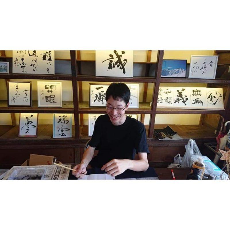 高岡市の山町ヴァレーでの個展|富山県の書道家藤井碧峰