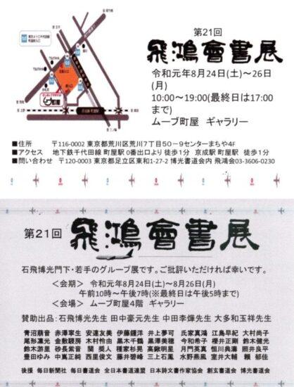 飛鴻会書展|藤井碧峰作品展示情報|富山県の書道家藤井碧峰