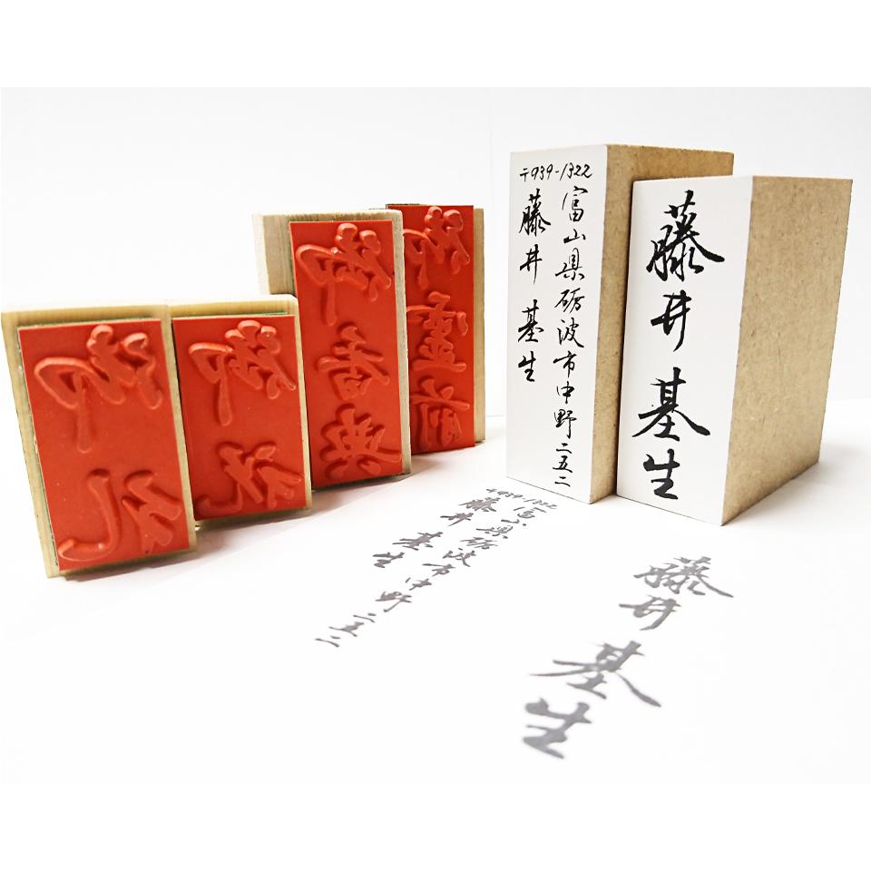 筆文字慶弔印、スタンプ、住所印|富山県の書道家藤井碧峰