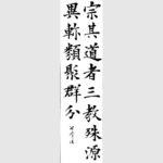 書道作品 富山県の書道家藤井碧峰