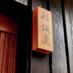 「鮨 誠虎」様表札揮毫|東京都千代田区|お寿司
