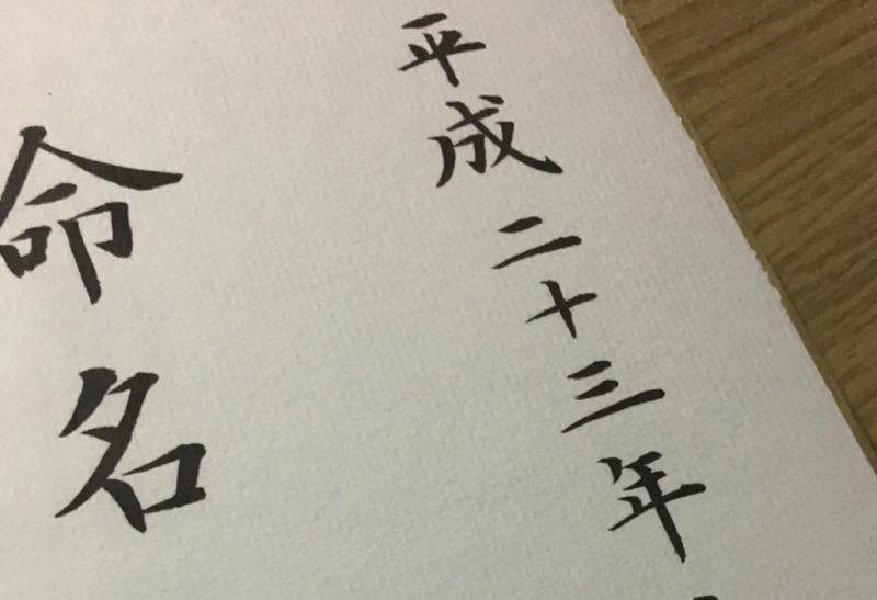 書道家の直筆色紙命名書|富山県の書道家藤井碧峰