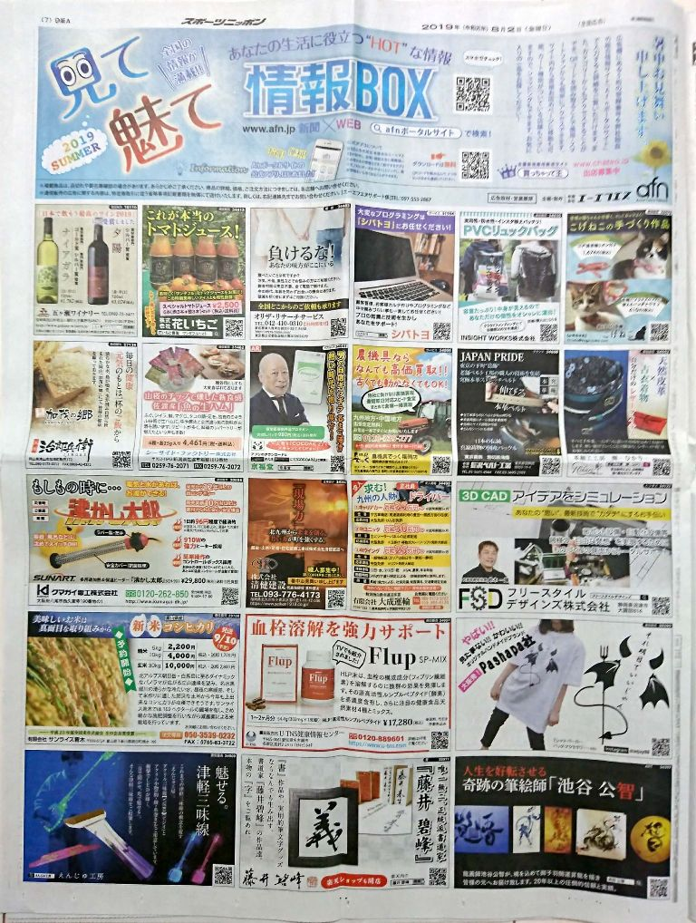 8/2スポニチ新聞に広告掲載|富山県の書道家藤井碧峰