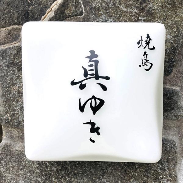 焼鳥 真ゆき看板揮毫|富山県高岡市大手町