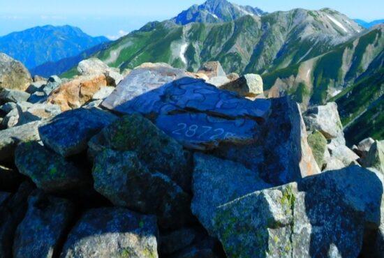立山龍王岳山頂看板 富山県の書道家藤井碧峰