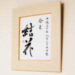 書道家のオーダーメイド直筆色紙命名書|富山県の書道家藤井碧峰