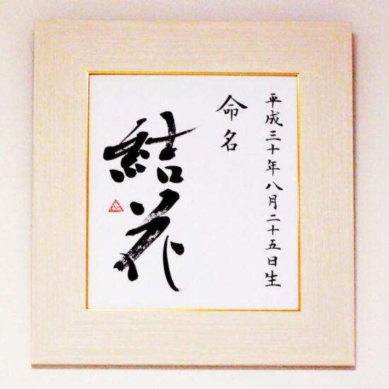 書道家の直筆色紙命名書 富山県の書道家藤井碧峰