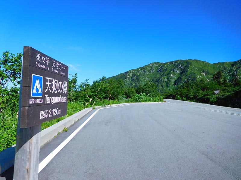 立山山頂雄山神社奉納登山|富山県の書道家藤井碧峰