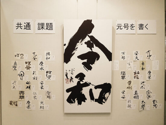 石飛博光先生門下グループ展 第21回飛鴻会書展|藤井碧峰