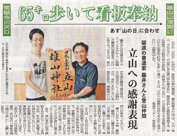 北日本新聞に掲載。立山奉納登山 富山県の書道家藤井碧峰