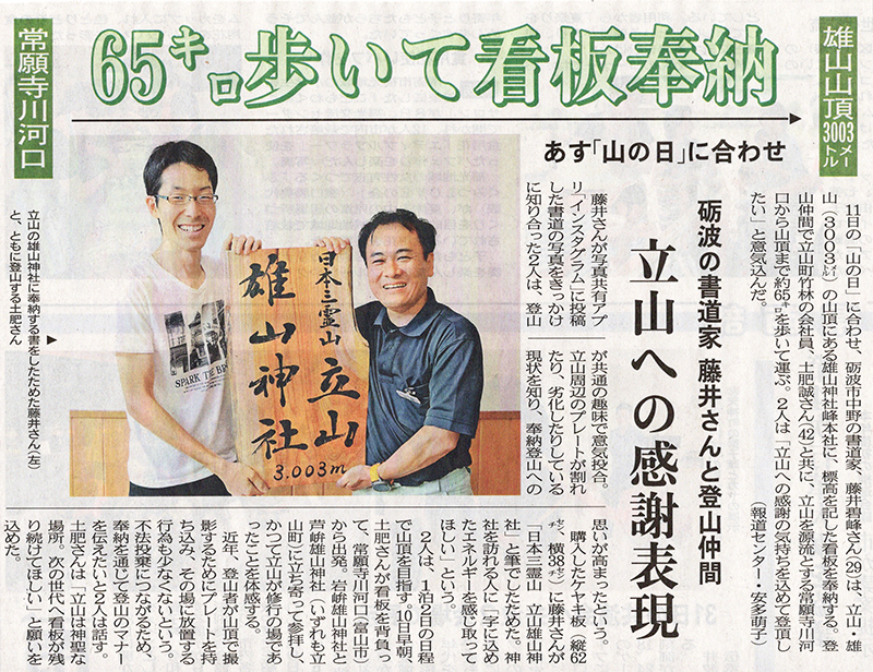 北日本新聞に掲載。立山奉納登山|富山県の書道家藤井碧峰