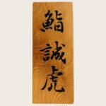 「鮨 誠虎」様表札揮毫 東京都千代田区 お寿司