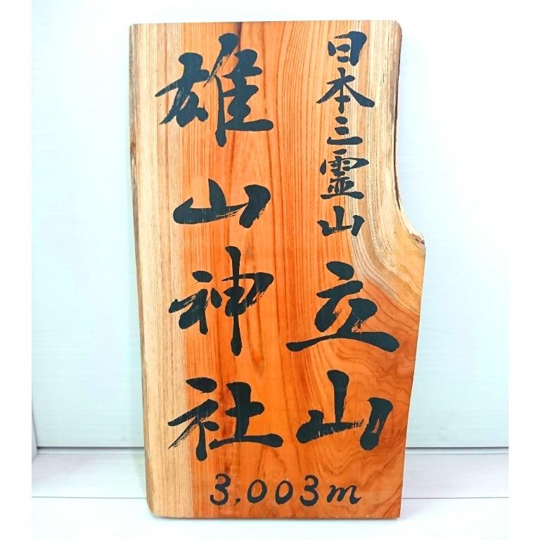 立山山頂雄山神社の看板を揮毫|富山県の書道家藤井碧峰