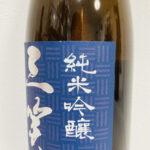 三笑楽酒造「純米吟醸」
