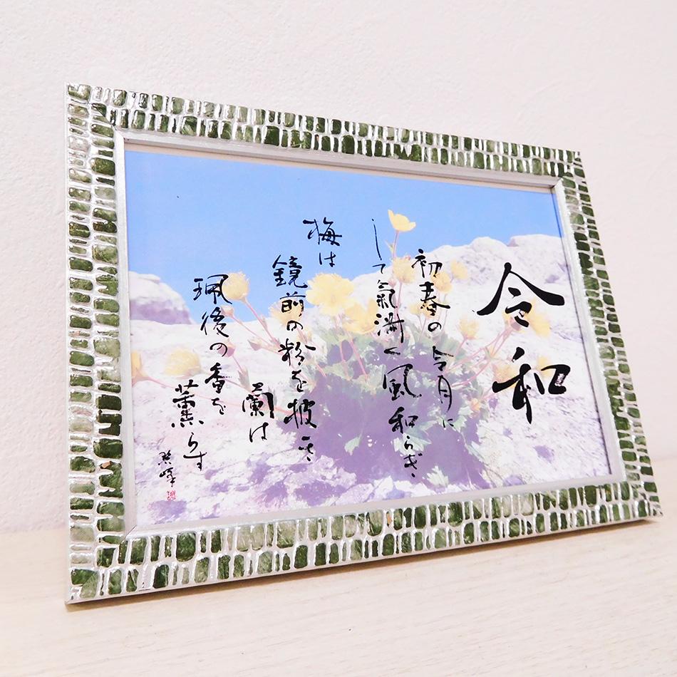 新元号「令和」ポストカード(緑色額付)