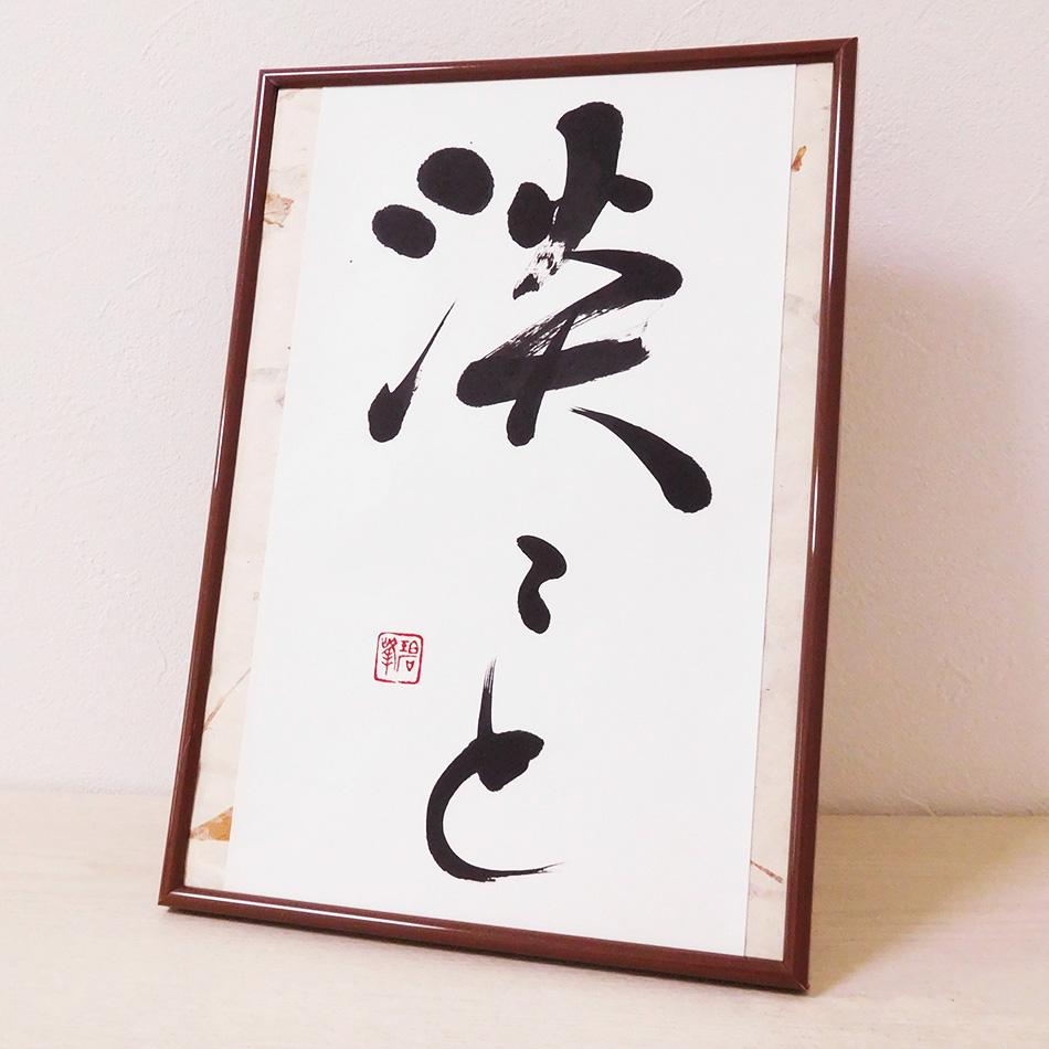 「淡々と」書道直筆作品(額付き)