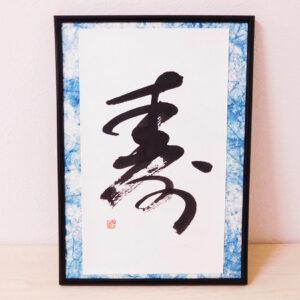 「寿」書道直筆作品(額付き)