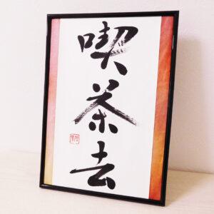 「喫茶去」書道直筆作品(額付き)