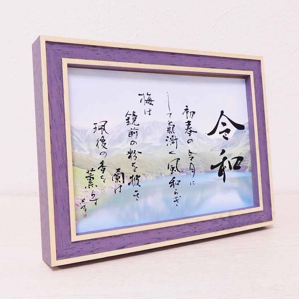新元号「令和」ポストカード(青色額付)