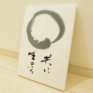 「共に生きる」書道直筆パネル作品
