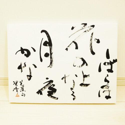 「しばらくは花の上なる月夜かな」(松尾芭蕉)書道直筆パネル作品