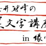 藤井碧峰の美文字講座in縁空(砺波市)