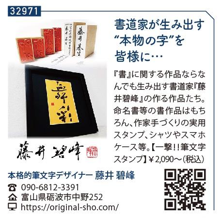 LEE11月号に命名書、慶弔印の広告掲載中