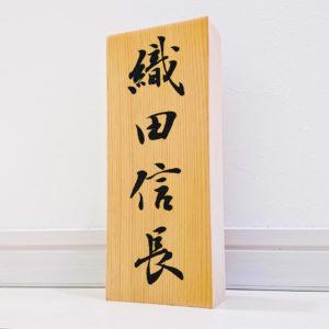 「織田信長」書道家の手書きオーダーメイド表札