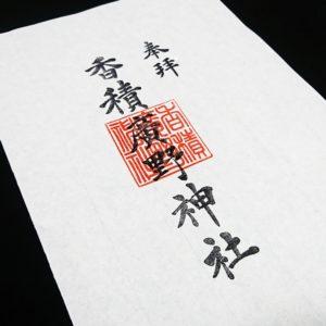 香積廣野神社御朱印はんこ