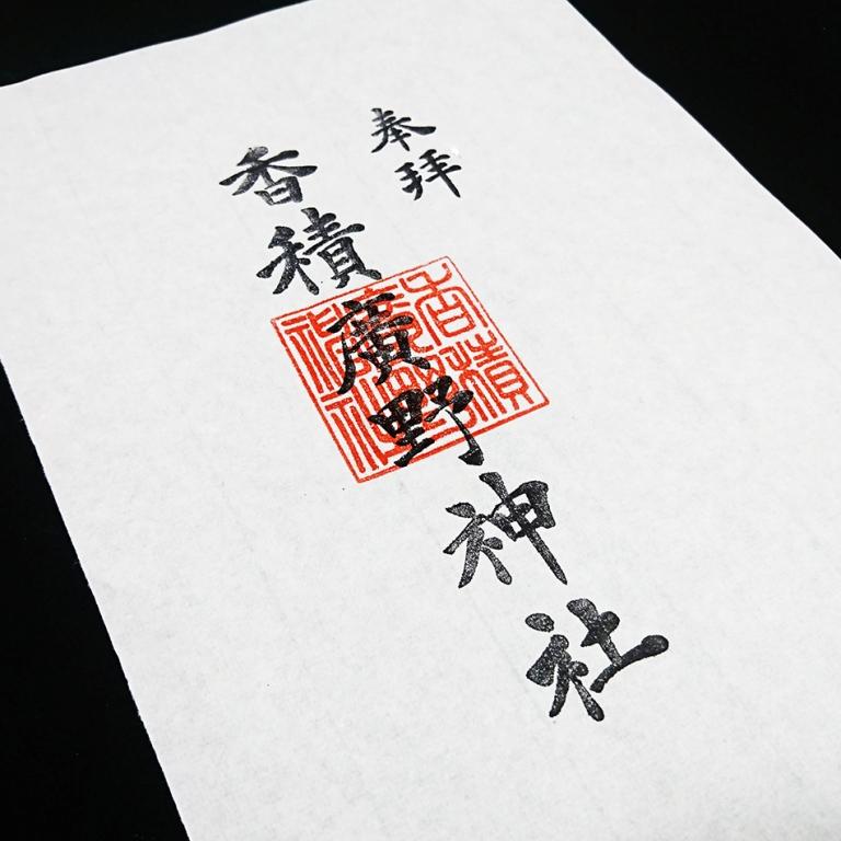 香積廣野神社御朱印スタンプ