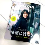 mina12月号に広告掲載中!